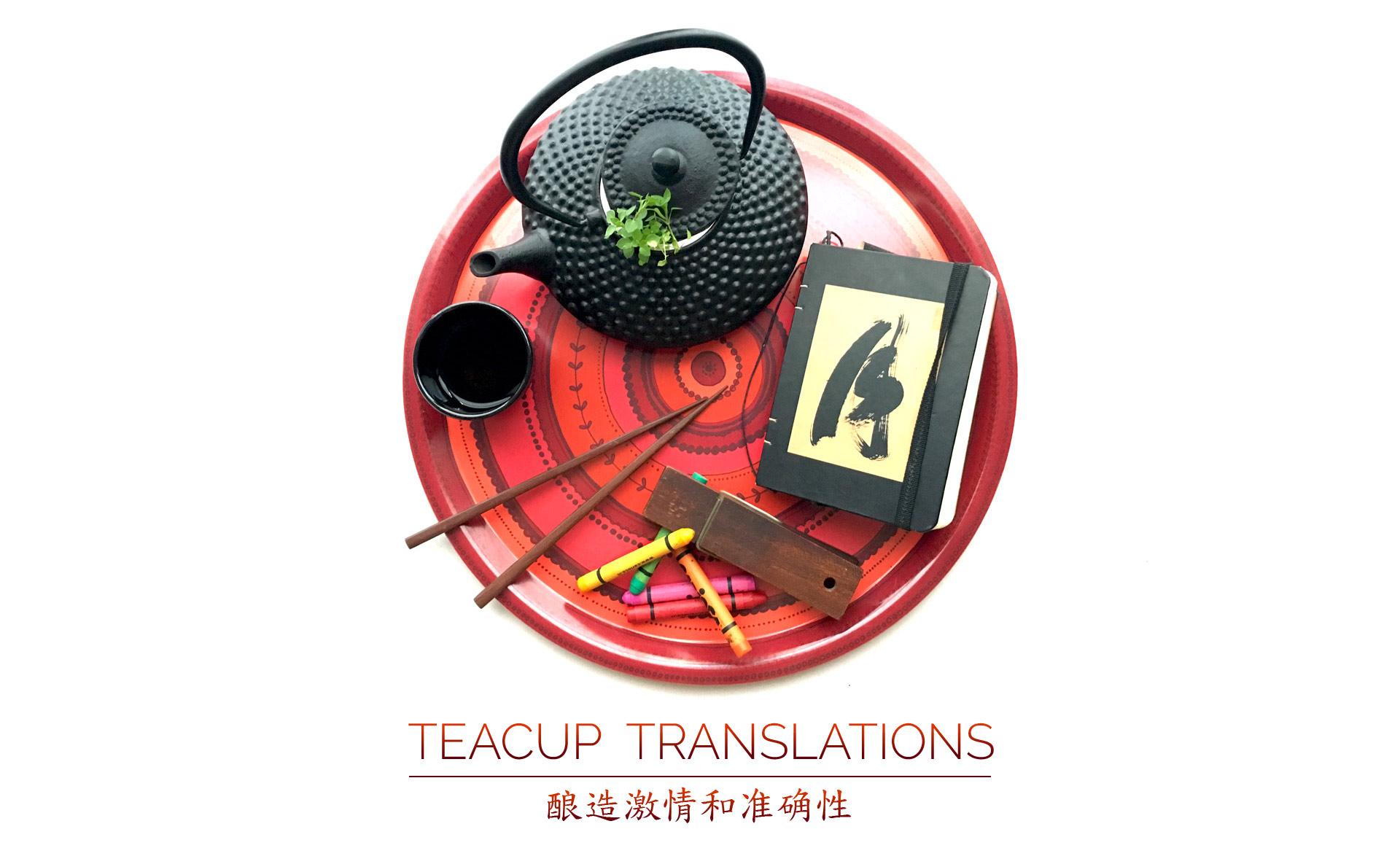 TeaCup Translations是一家提供笔译、语言课程和商务咨询的语